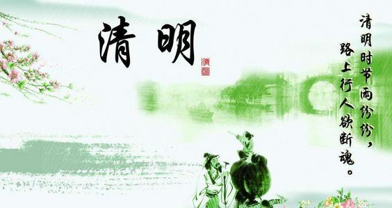 廣東佛山清明節的起源和習俗