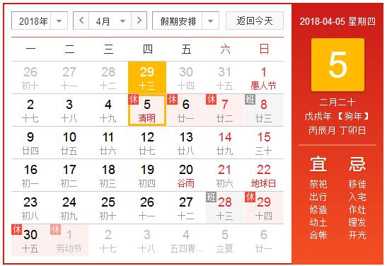 2018清明节国家法定几天
