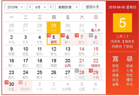 2018清明节国家规定放几天