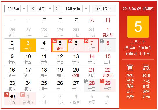 2018清明小長假哪幾天