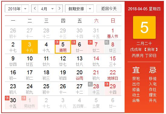 2018清明小长假放假安排