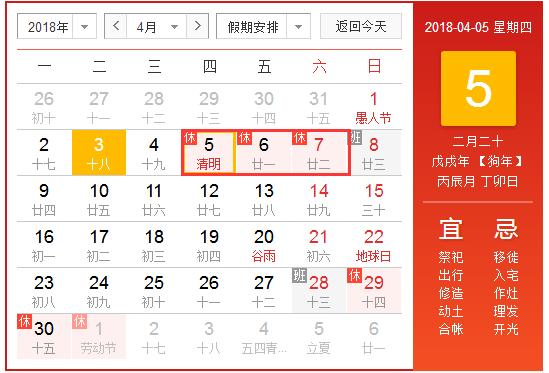 2018清明小长假高速免费吗