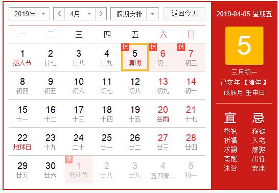 2019年清明节放假安排