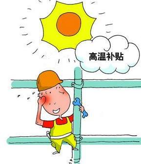 防暑降温费标准0_2016年防暑降温费标准客运站
