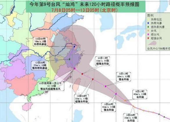 2015年双台风最新消息图片 398279 586x422