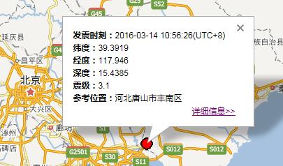 河北唐山市丰南区地震最新消息