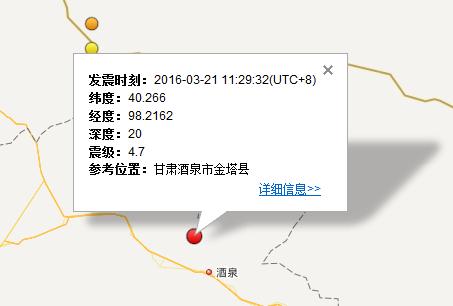 3月21日甘肃金塔县发生4.7级地震