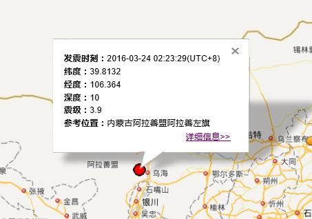 中国最新地震消息