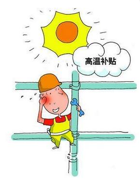 防暑降温费标准0_
