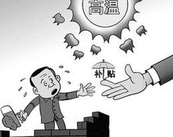 2016年广州高温补贴发放标准