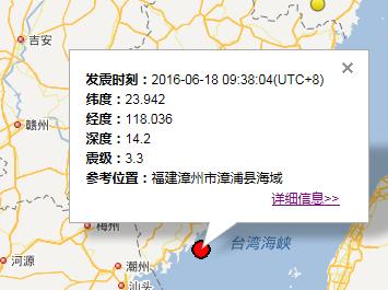 2016年6月18日福建漳州地震最新消息-客运站