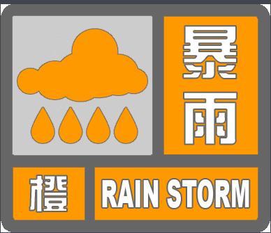 橙色暴雨预警代表什么意思1