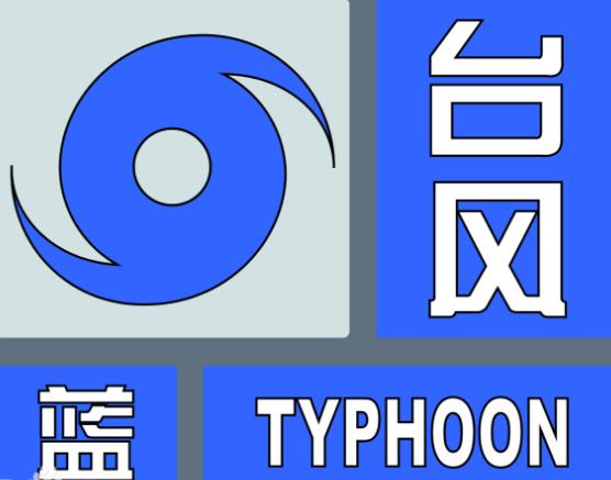 台风蓝色预警停课吗1