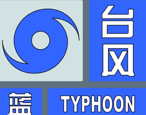 台风蓝色预警是几级1