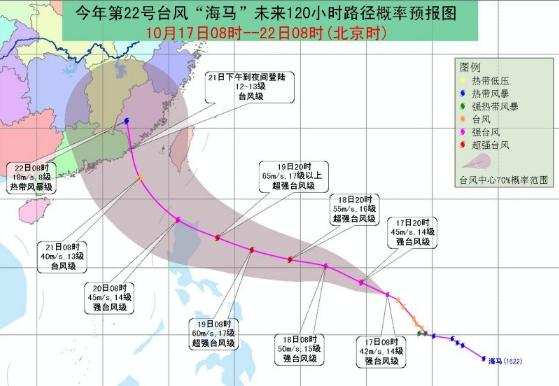 2016年第22号台风海马路线图
