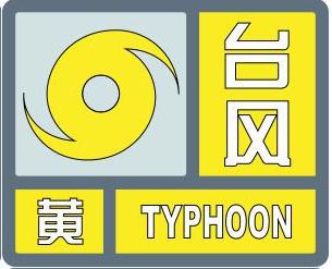 广东多少级台风停课1