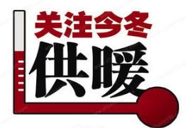 2016-2017年天津供暖时间及收费标准-客运站