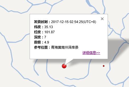 青海泽库地震最新消息1