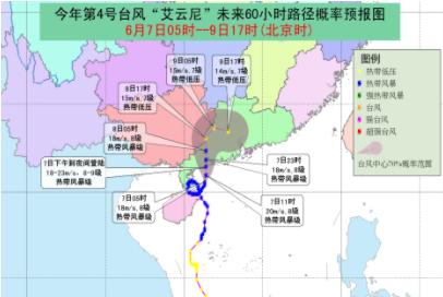 台风艾云尼实时路径1