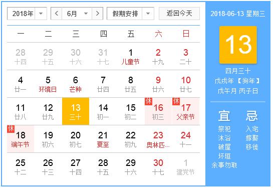 2018上海梅雨时间1