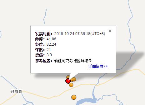 2018年10月24日新疆阿克苏地震最新消息1