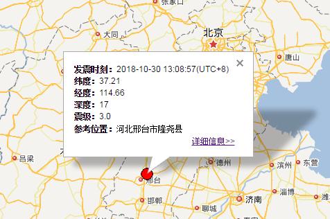 2018年10月30日河北邢台市地震最新消息1