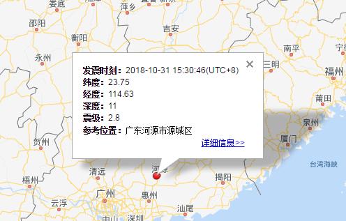2018年10月31日广东河源市地震最新消息1