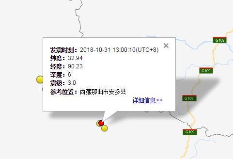 2018年20月31日西藏那曲市地震最新消息1