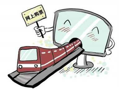 2017五一劳动节火车票预售时间