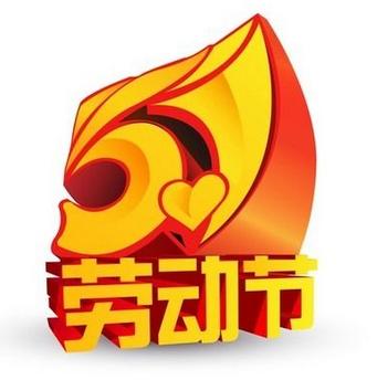 2017年5.1劳动节放几天