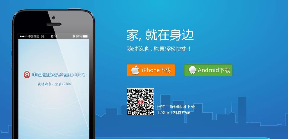 12306铁路官网app下载