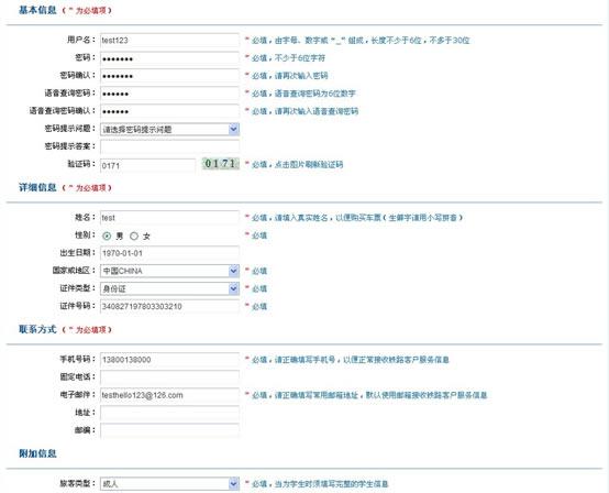 铁路客户服务订票_12306铁路客服中心网上订票流程_12306网上