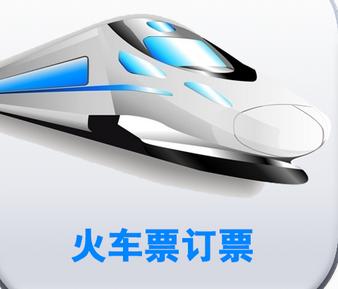 火车票电话订票区号_12306预订火车票可以提前几天-12306网上订火车票-12306专题