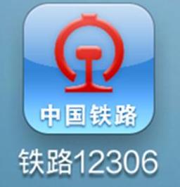 12306改签可以更改到站吗1
