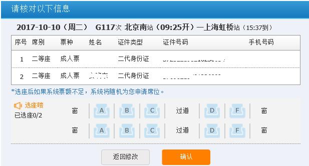 鐵路12306可以選座嗎1