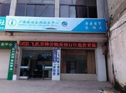 南宁海外旅社凤山分公司