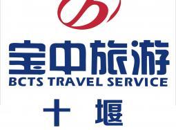 十堰宝中国际旅行社