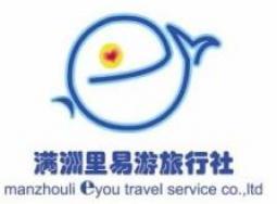 满洲里易游旅行社有限公司