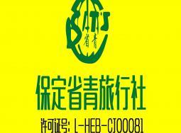 保定市省青国际旅行社有限公司安新县营业部