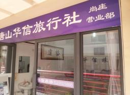 唐山市华信旅行社有限公司尚座营业部