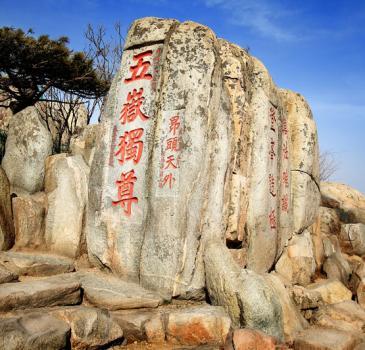 济南出发五岳独尊东岳泰山一日游
